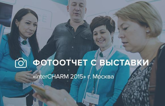 Премьеры InterCHARM–2015