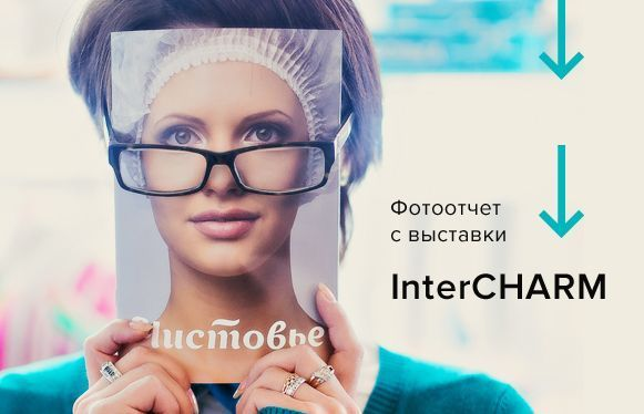 Чистовье на InterCHARM