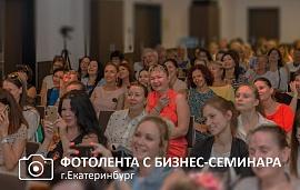Бизнес-семинар во Екатеринбурге: успешно, полезно, весело
